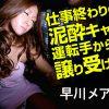 カリビア.com早川メアリー モザナシ 2015/04/16公開 仕事終わりの泥酔キャバ嬢を運転手から譲り受けるの無修正